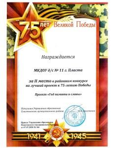 Районный конкурс на лучший проект к 75- летию Победы