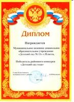 """Диплом """"Детский сад года"""""""