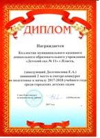Диплом за 2 место в смотре-конкурсе по подготовке к началу 2017-2018 учебного года среди городских детских садов