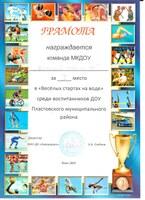 "Грамота за 1 место в ""Веселых стартах на воде"""