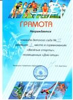"""Грамота за 3 место в """"Веселых стартах"""", посвященных Дню отца"""